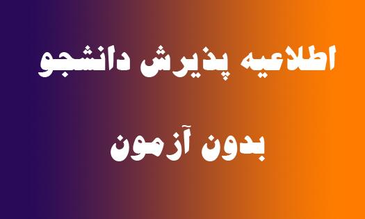 لیست رشته های بدون آزمون مقطع کارشناسی پیوسته واحد تهران غرب