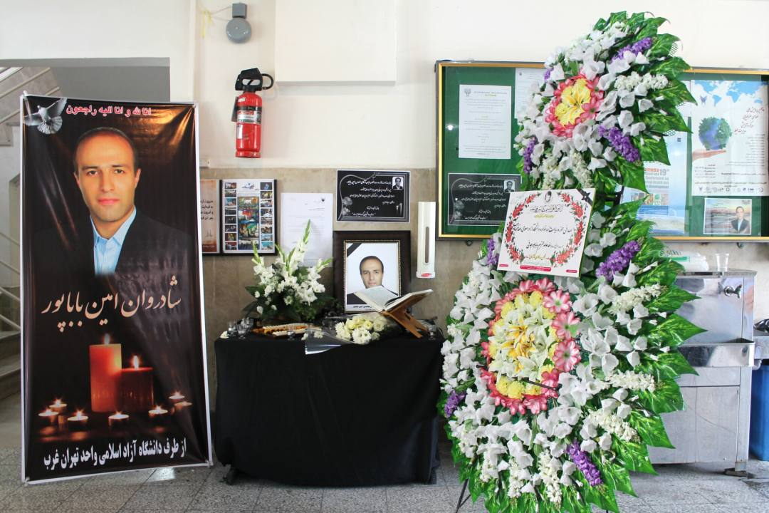 برگزاری مراسم ترحیم مرحوم امین باباپور چافی در دانشکده برق ، کامپیوتر و محیط زیست واحد