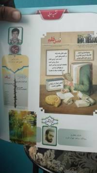 کسب مقام دوم کشوری نشریه روناک از واحد تهران غرب